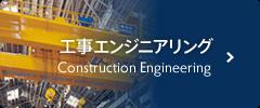 工事エンジニアリング