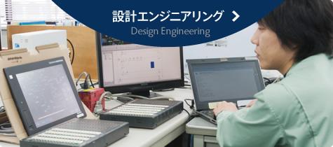 設計エンジニアリング